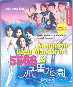KUMPULAN LAGU MANDARIN 5566 & METEOR GARDEN