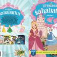 PRINCESS : SAHABATKU